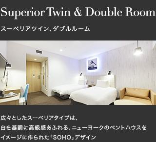Superior Twin, Double Room スーペリアツイン、ダブルルーム 高級感あふれるニューヨークのペントハウスをイメージしたSOHOデザイン&シンプリシティを追求したスタンダードデザイン