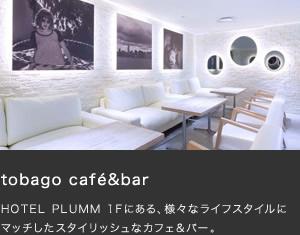 tobago café&bar HOTEL PLUMM 1Fにある、様々なライフスタイルにマッチしたスタイリッシュなカフェ&バー。