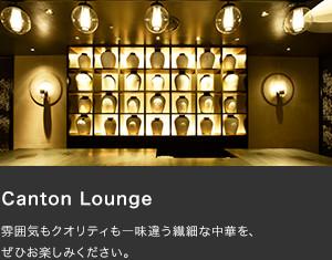 Canton Lounge HOTEL PLUMMの地下1階にある本格派の中華料理店。ランチ・ディナーにご利用ください。