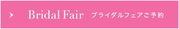 Bridal Fair ブライダルフェアご予約