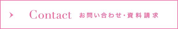 Contact お問い合わせ・資料請求